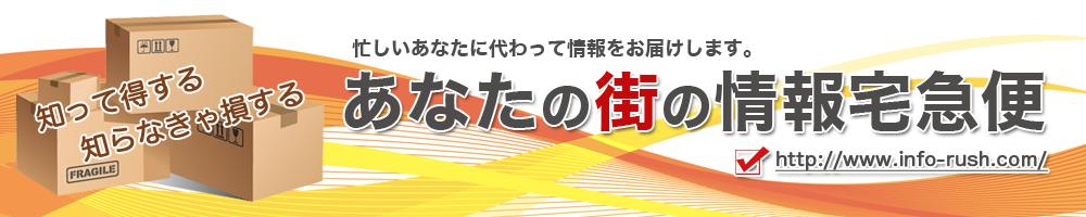 長崎くんちの庭見せin2016!スケジュールをチェック | あなたの街の情報宅急便 | あなたの街の情報宅急便