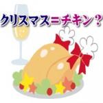 クリスマスはチキンがなぜ人気?日本人が食べる本当の理由とは